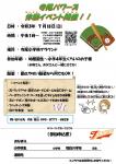 【7/18体験イベント開催のお知らせ】